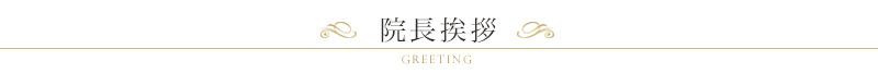 greeting_ttl01