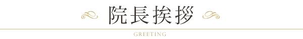 sp_greeting_ttl01