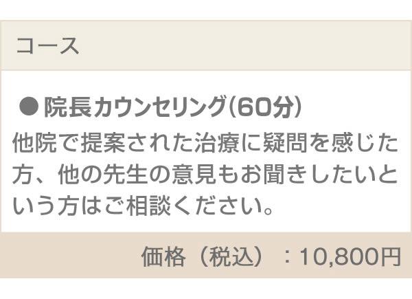 院長カウンセリング60分 10800円