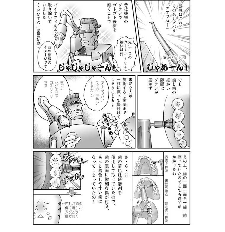 service2_2_comic01