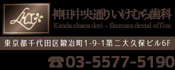 神田中央通りいけむら歯科 〒101-0044 東京都千代田区鍛冶町1-9-1第二大久保ビル6F 電話0355775190