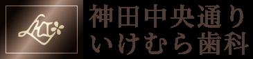 神田中央通りいけむら歯科 神田駅、新日本橋駅から徒歩3分 三越前駅から徒歩5分 神田中央通り交差点「今川橋」「室町四丁目」の間
