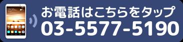 0355775190