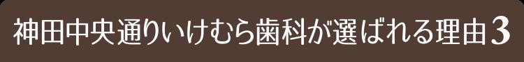 神田中央通りいけむら歯科が選ばれる理由3