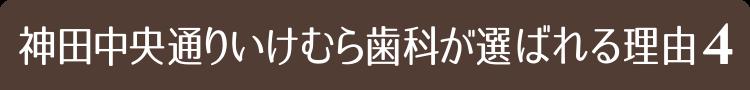 神田中央通りいけむら歯科が選ばれる理由4