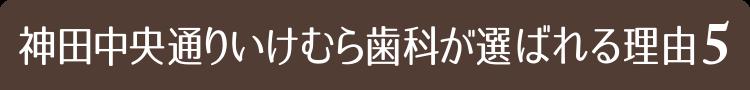 神田中央通りいけむら歯科が選ばれる理由5
