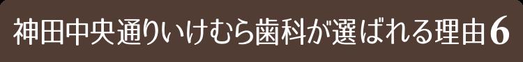 神田中央通りいけむら歯科が選ばれる理由6