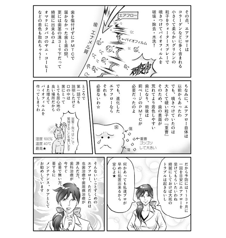 service2_2_comic02
